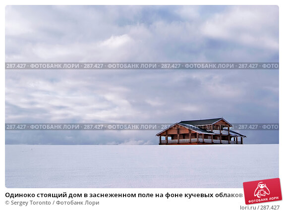 Одиноко стоящий дом в заснеженном поле на фоне кучевых облаков, фото № 287427, снято 1 марта 2008 г. (c) Sergey Toronto / Фотобанк Лори