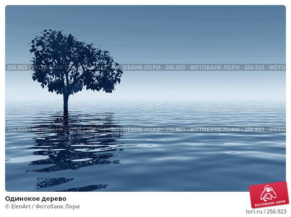 Одинокое дерево, иллюстрация № 256923 (c) ElenArt / Фотобанк Лори