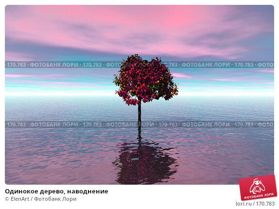 Одинокое дерево, наводнение, иллюстрация № 170783 (c) ElenArt / Фотобанк Лори