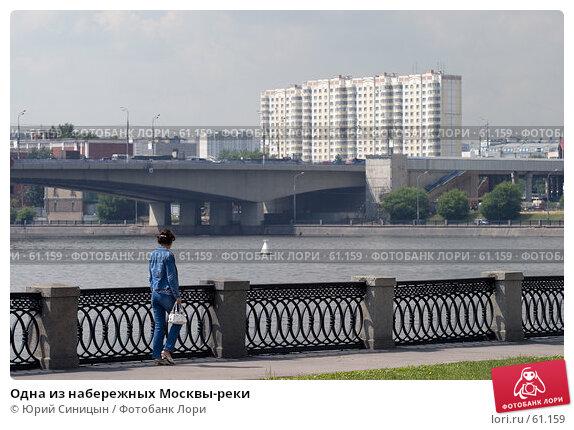 Одна из набережных Москвы-реки, фото № 61159, снято 5 июля 2007 г. (c) Юрий Синицын / Фотобанк Лори
