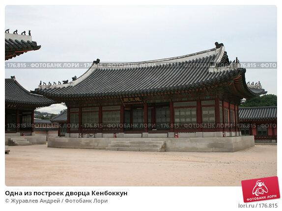 Одна из построек дворца Кенбоккун, эксклюзивное фото № 176815, снято 5 сентября 2007 г. (c) Журавлев Андрей / Фотобанк Лори