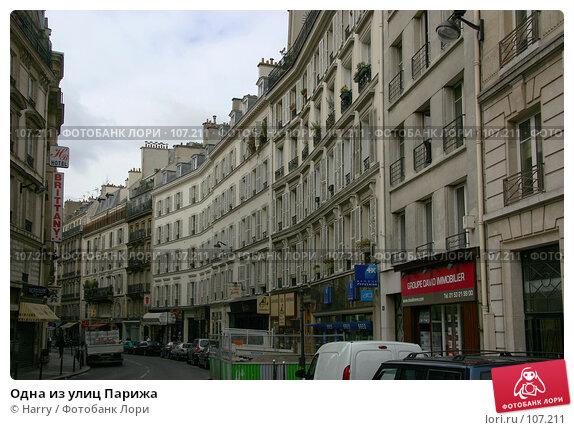 Одна из улиц Парижа, фото № 107211, снято 27 февраля 2006 г. (c) Harry / Фотобанк Лори