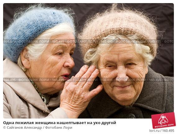 Купить «Одна пожилая женщина нашептывает на ухо другой», эксклюзивное фото № 160495, снято 22 октября 2006 г. (c) Сайганов Александр / Фотобанк Лори