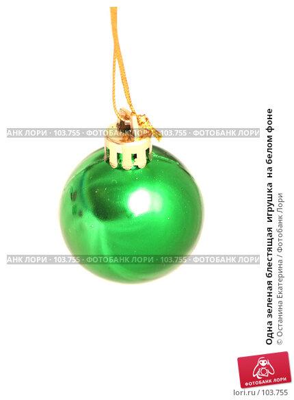 Одна зеленая блестящая  игрушка  на белом фоне, фото № 103755, снято 16 января 2017 г. (c) Останина Екатерина / Фотобанк Лори