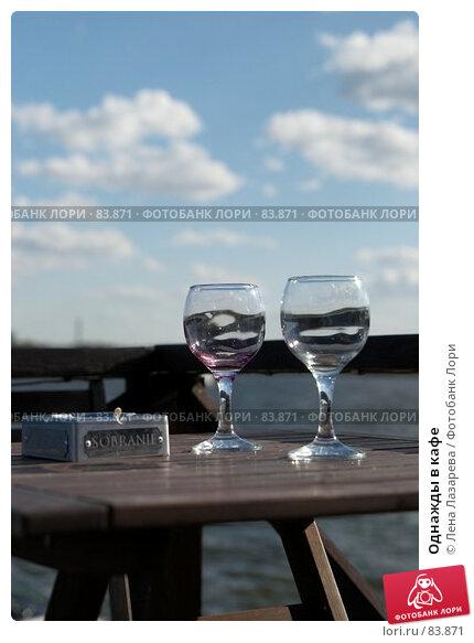 Однажды в кафе, фото № 83871, снято 6 июля 2007 г. (c) Лена Лазарева / Фотобанк Лори