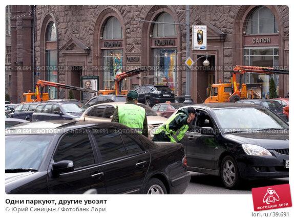 Купить «Одни паркуют, другие увозят», фото № 39691, снято 25 апреля 2007 г. (c) Юрий Синицын / Фотобанк Лори