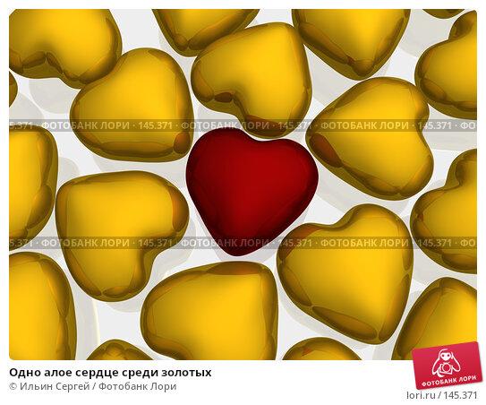 Одно алое сердце среди золотых, иллюстрация № 145371 (c) Ильин Сергей / Фотобанк Лори