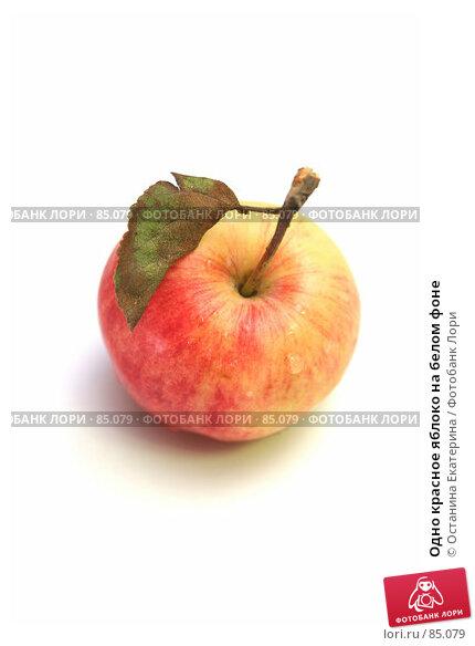 Купить «Одно красное яблоко на белом фоне», фото № 85079, снято 30 августа 2007 г. (c) Останина Екатерина / Фотобанк Лори