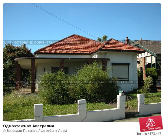 Одноэтажная Австралия, фото № 173447, снято 11 октября 2006 г. (c) Вячеслав Потапов / Фотобанк Лори
