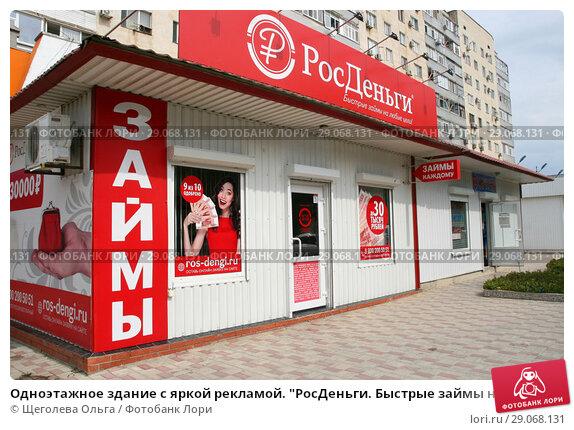 Русский стандарт заявка на кредит наличными
