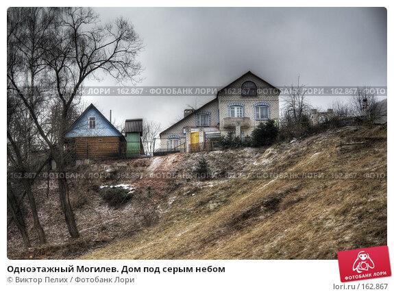 Купить «Одноэтажный Могилев. Дом под серым небом», фото № 162867, снято 25 апреля 2018 г. (c) Виктор Пелих / Фотобанк Лори
