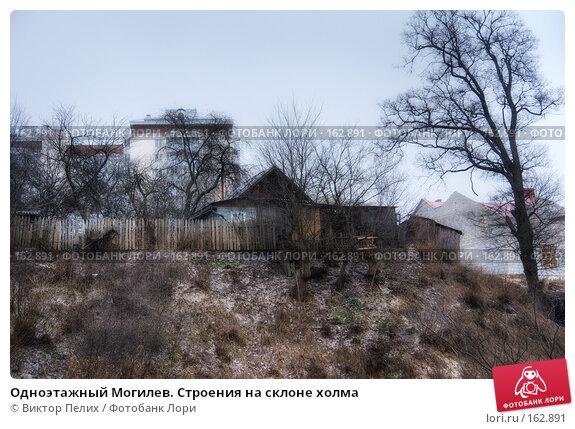Одноэтажный Могилев. Строения на склоне холма, фото № 162891, снято 11 декабря 2016 г. (c) Виктор Пелих / Фотобанк Лори