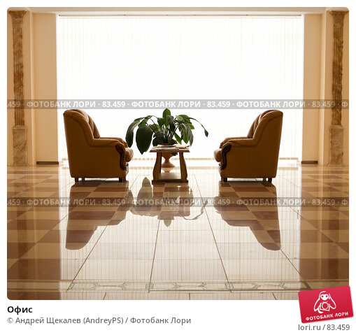 Офис, фото № 83459, снято 17 августа 2007 г. (c) Андрей Щекалев (AndreyPS) / Фотобанк Лори