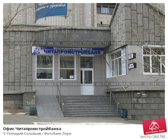 Купить «Офис Читапромстройбанка», фото № 263743, снято 19 апреля 2018 г. (c) Геннадий Соловьев / Фотобанк Лори