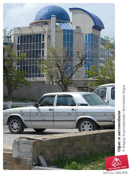 Офис и автомобили, фото № 269979, снято 1 мая 2008 г. (c) Федор Королевский / Фотобанк Лори