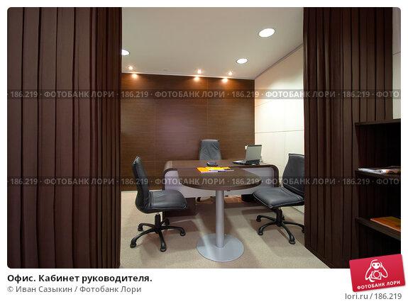Купить «Офис. Кабинет руководителя.», фото № 186219, снято 31 августа 2007 г. (c) Иван Сазыкин / Фотобанк Лори