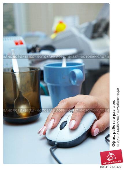Купить «Офис. работа в разгаре.», фото № 64327, снято 22 июля 2007 г. (c) Ирина Мойсеева / Фотобанк Лори