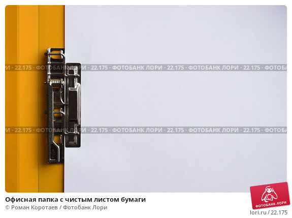 Офисная папка с чистым листом бумаги, фото № 22175, снято 8 января 2007 г. (c) Роман Коротаев / Фотобанк Лори