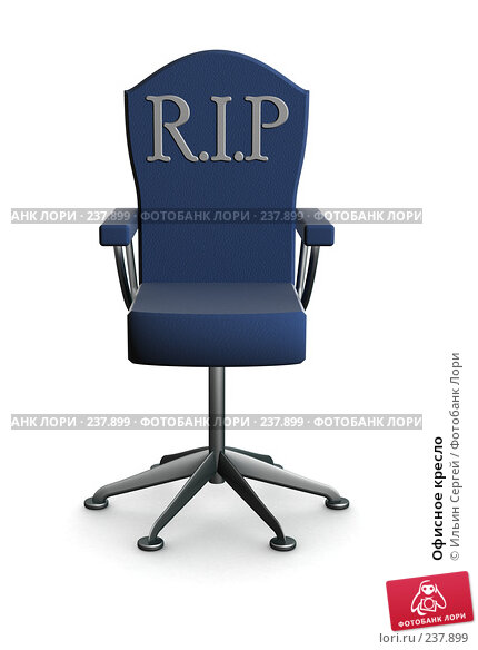 Офисное кресло, иллюстрация № 237899 (c) Ильин Сергей / Фотобанк Лори