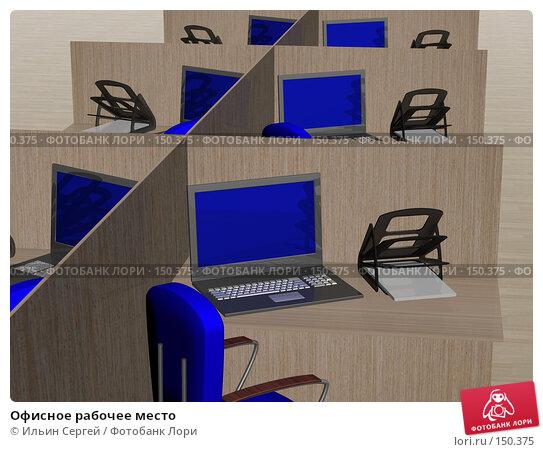 Офисное рабочее место, иллюстрация № 150375 (c) Ильин Сергей / Фотобанк Лори