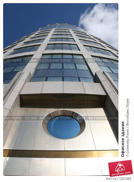 Офисное здание, фото № 123043, снято 26 марта 2006 г. (c) Losevsky Pavel / Фотобанк Лори