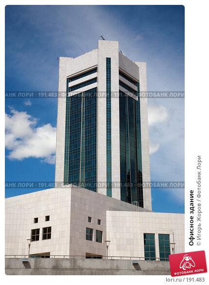 Купить «Офисное здание», фото № 191483, снято 9 августа 2007 г. (c) Игорь Жоров / Фотобанк Лори