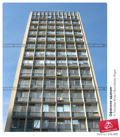 Купить «Офисное здание», эксклюзивное фото № 316499, снято 9 июня 2008 г. (c) Татьяна Юни / Фотобанк Лори
