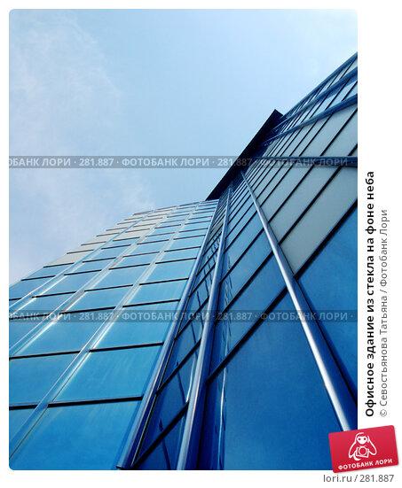 Офисное здание из стекла на фоне неба, фото № 281887, снято 11 мая 2008 г. (c) Севостьянова Татьяна / Фотобанк Лори