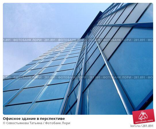 Офисное здание в перспективе, фото № 281891, снято 11 мая 2008 г. (c) Севостьянова Татьяна / Фотобанк Лори