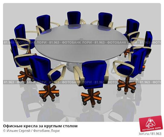 Офисные кресла за круглым столом, иллюстрация № 81963 (c) Ильин Сергей / Фотобанк Лори