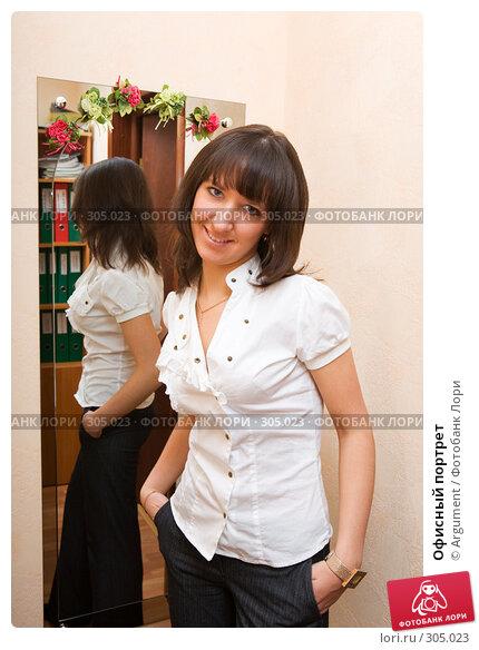 Офисный портрет, фото № 305023, снято 27 февраля 2008 г. (c) Argument / Фотобанк Лори