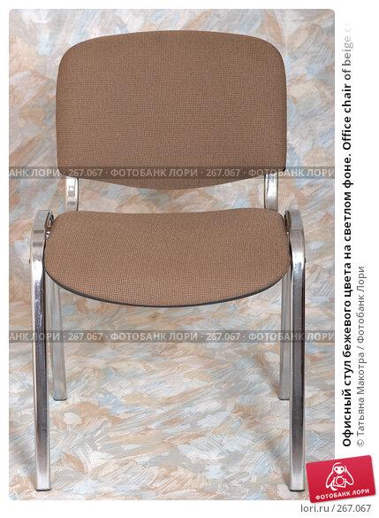 Купить «Офисный стул бежевого цвета на светлом фоне. Office chair of beige color on a light background», фото № 267067, снято 24 апреля 2008 г. (c) Татьяна Макотра / Фотобанк Лори