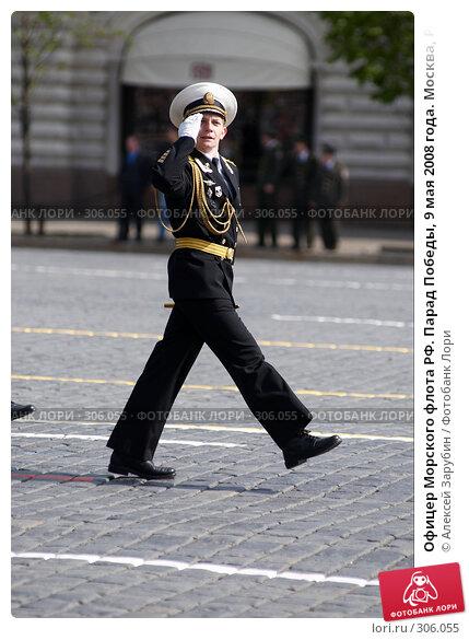 Офицер Морского флота РФ. Парад Победы, 9 мая 2008 года. Москва, Россия, фото № 306055, снято 9 мая 2008 г. (c) Алексей Зарубин / Фотобанк Лори