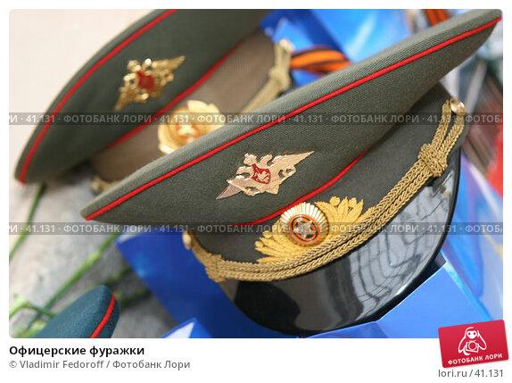 Офицерские фуражки, фото № 41131, снято 7 мая 2007 г. (c) Vladimir Fedoroff / Фотобанк Лори