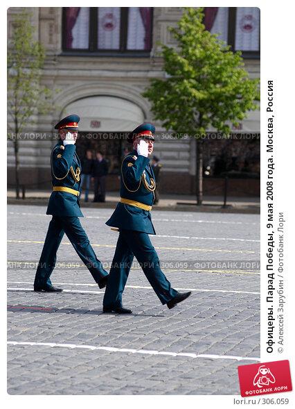 Офицеры. Парад Победы, 9 мая 2008 года. Москва, Россия, фото № 306059, снято 9 мая 2008 г. (c) Алексей Зарубин / Фотобанк Лори