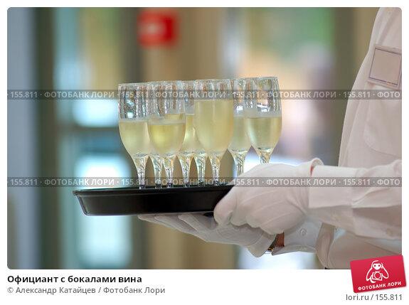Купить «Официант с бокалами вина», фото № 155811, снято 6 июля 2007 г. (c) Александр Катайцев / Фотобанк Лори