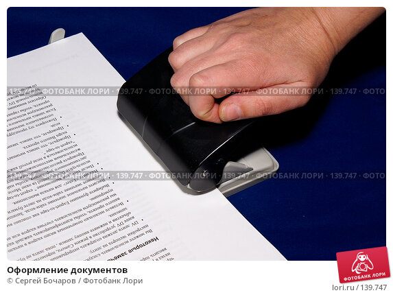 Оформление документов, фото № 139747, снято 2 декабря 2007 г. (c) Сергей Бочаров / Фотобанк Лори