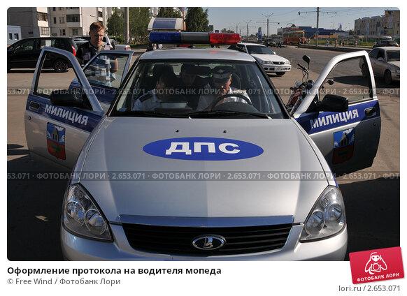Купить «Оформление протокола на водителя мопеда», эксклюзивное фото № 2653071, снято 17 июня 2011 г. (c) Free Wind / Фотобанк Лори