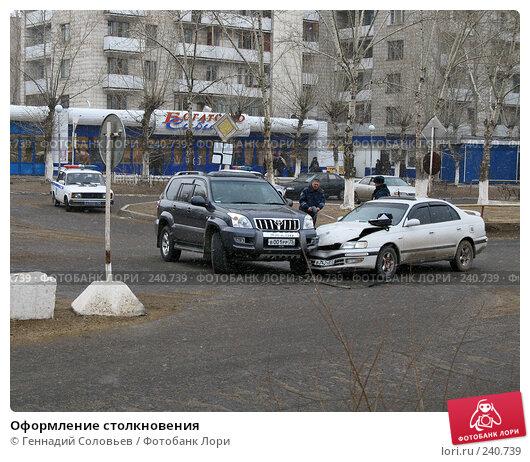Оформление столкновения, фото № 240739, снято 2 апреля 2008 г. (c) Геннадий Соловьев / Фотобанк Лори