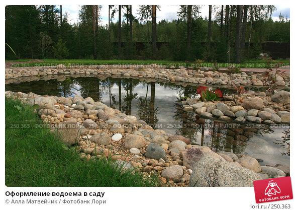 Купить «Оформление водоема в саду», фото № 250363, снято 8 сентября 2007 г. (c) Алла Матвейчик / Фотобанк Лори
