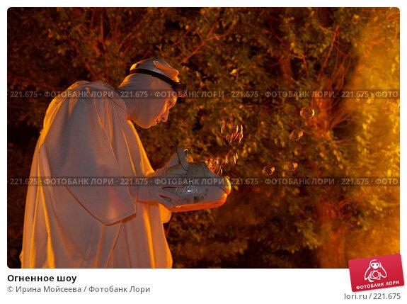 Огненное шоу, эксклюзивное фото № 221675, снято 24 июня 2007 г. (c) Ирина Мойсеева / Фотобанк Лори