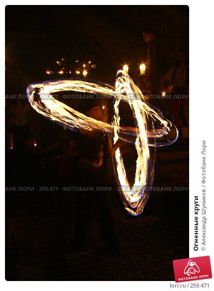 Огненные круги, фото № 259471, снято 14 мая 2006 г. (c) Александр Шуников / Фотобанк Лори