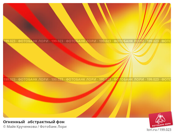 Купить «Огненный   абстрактный фон», иллюстрация № 199023 (c) Майя Крученкова / Фотобанк Лори