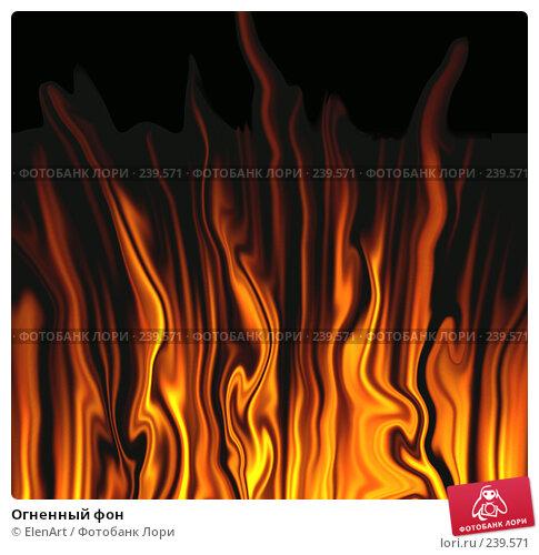Огненный фон, иллюстрация № 239571 (c) ElenArt / Фотобанк Лори