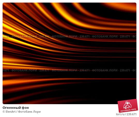 Купить «Огненный фон», иллюстрация № 239671 (c) ElenArt / Фотобанк Лори