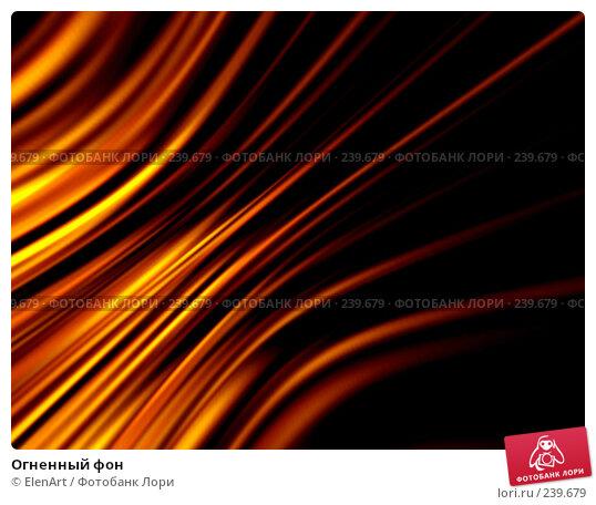 Купить «Огненный фон», иллюстрация № 239679 (c) ElenArt / Фотобанк Лори