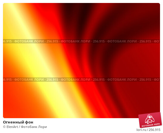Купить «Огненный фон», иллюстрация № 256915 (c) ElenArt / Фотобанк Лори