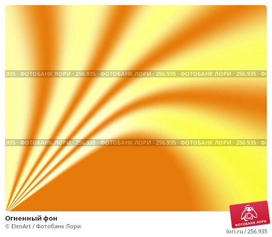 Купить «Огненный фон», иллюстрация № 256935 (c) ElenArt / Фотобанк Лори