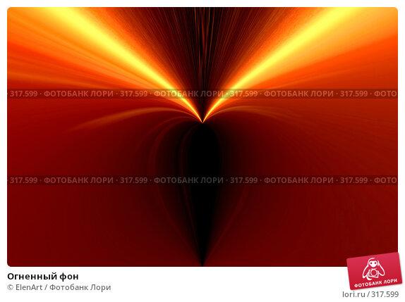 Огненный фон, иллюстрация № 317599 (c) ElenArt / Фотобанк Лори