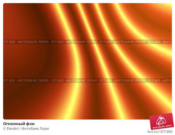 Огненный фон, иллюстрация № 317603 (c) ElenArt / Фотобанк Лори